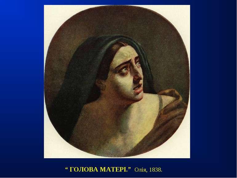 """ ГОЛОВА МАТЕРІ."" Олія, 1838."