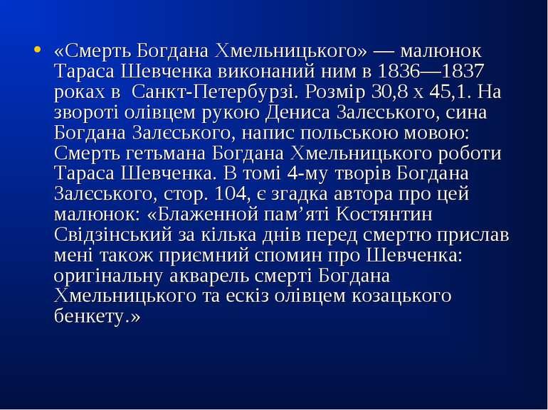 «Смерть Богдана Хмельницького» — малюнок Тараса Шевченка виконаний ним в 1836...