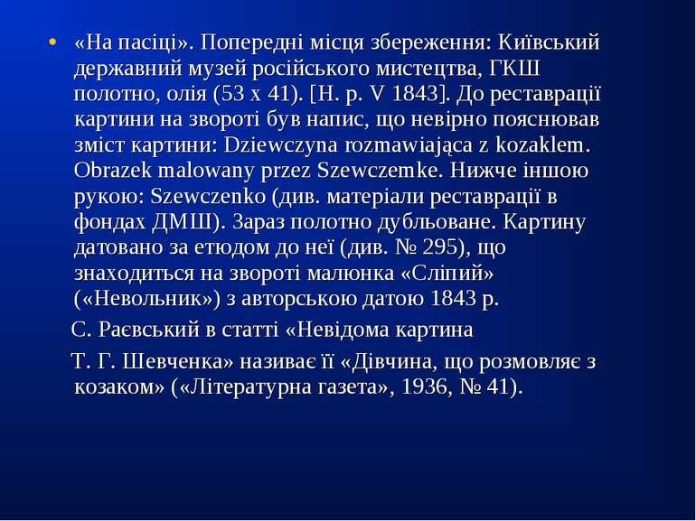 «На пасіці». Попередні місця збереження: Київський державний музей російськог...