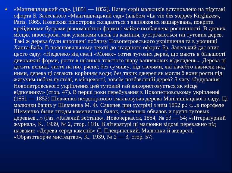 «Мангишлацький сад». [1851 — 1852]. Назву серії малюнків встановлено на підст...