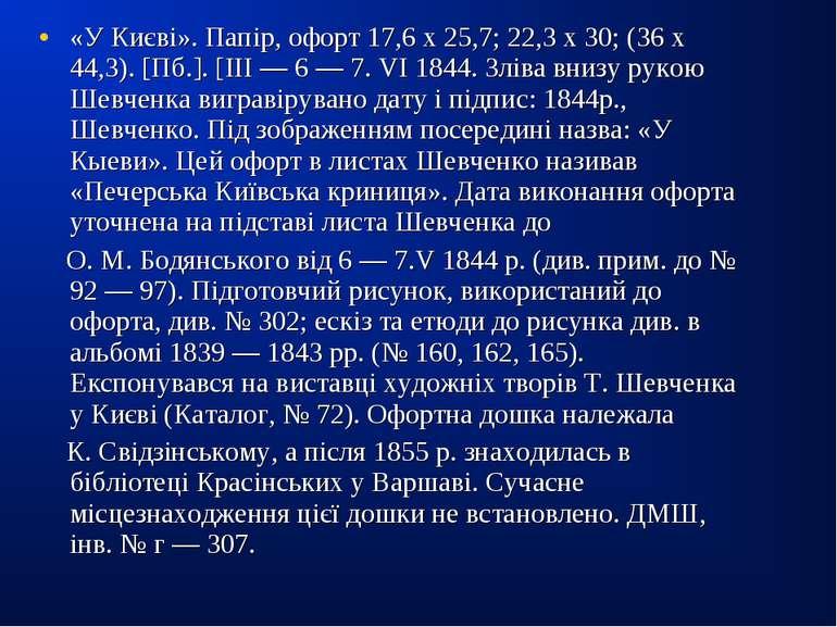 «У Києві». Папір, офорт 17,6 х 25,7; 22,3 х 30; (36 х 44,3). [Пб.]. [III — 6 ...
