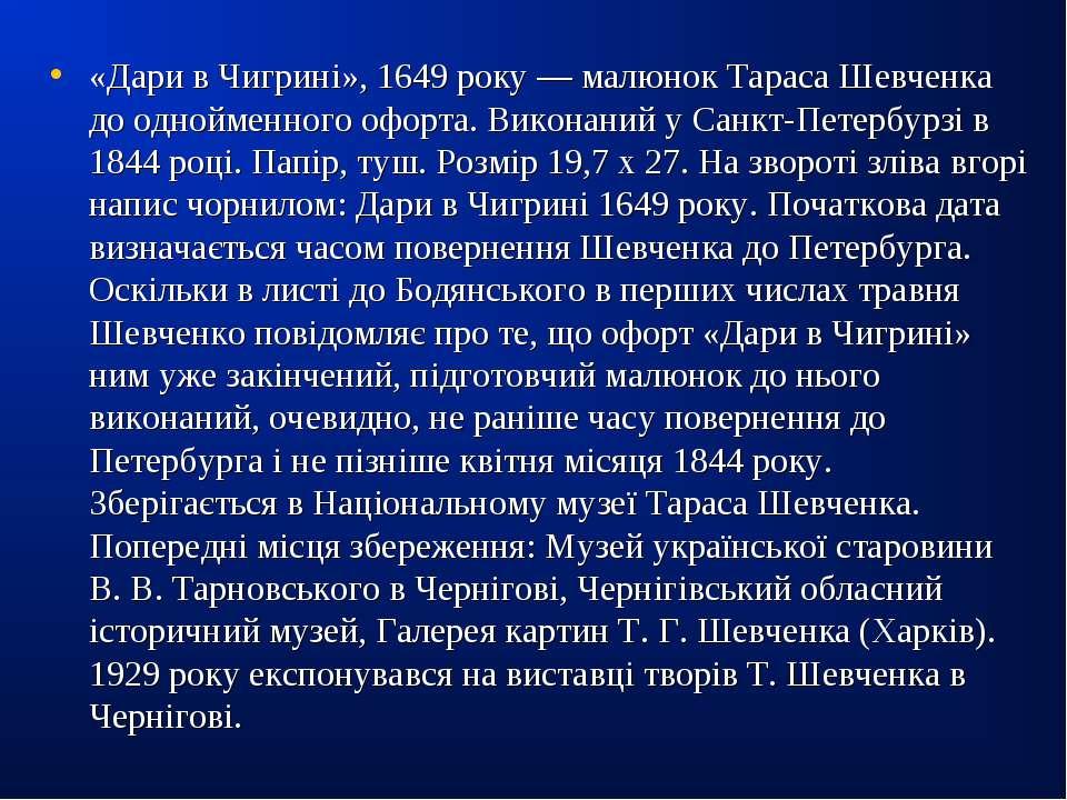 «Дари в Чигрині», 1649 року — малюнок Тараса Шевченка до однойменного офорта....