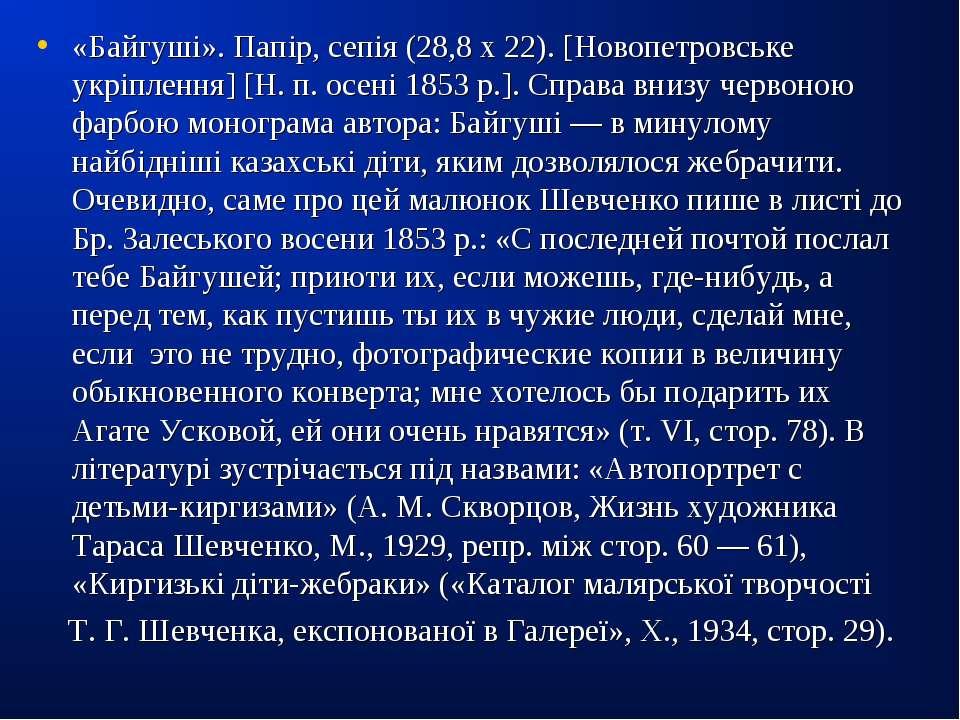 «Байгуші». Папір, сепія (28,8 х 22). [Новопетровське укріплення] [Н. п. осені...