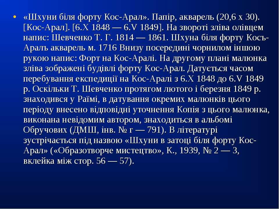 «Шхуни біля форту Кос-Арал». Папір, акварель (20,6 х 30). [Кос-Арал]. [6.X 18...