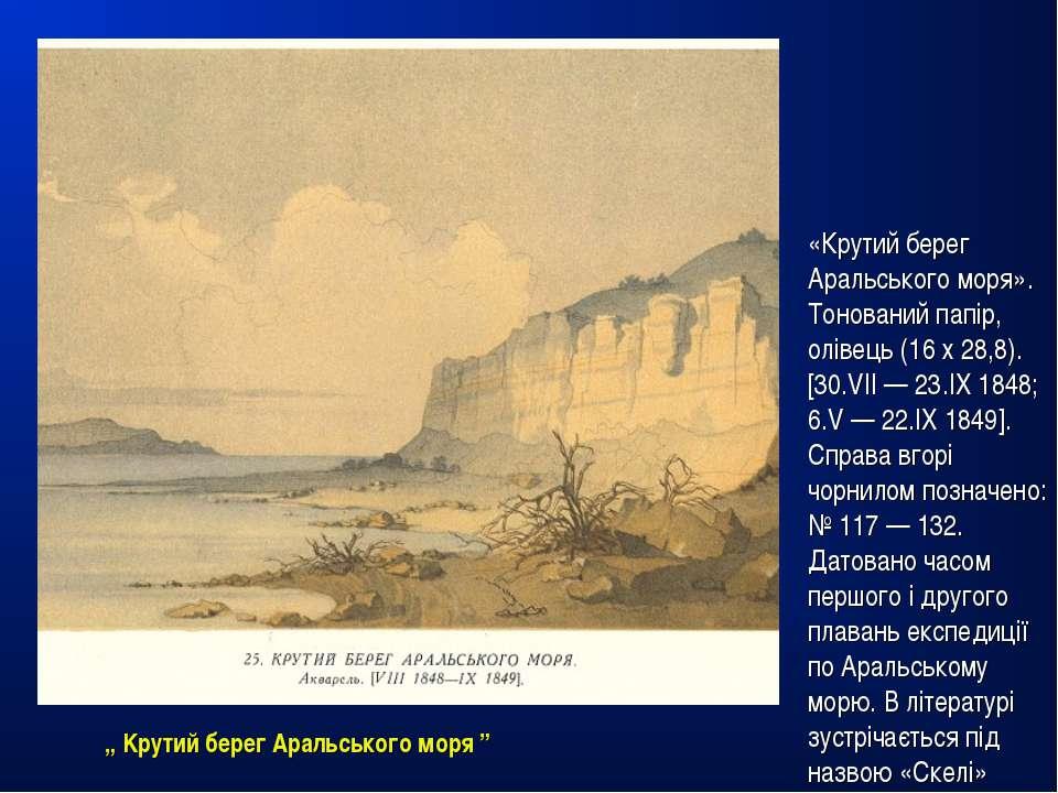 """"""" Kрутий берег Аральського моря """" «Крутий берег Аральського моря». Тонований ..."""