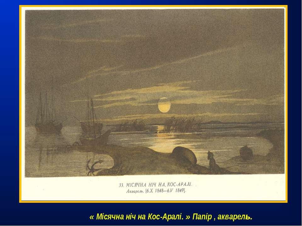 « Місячна ніч на Кос-Аралі. » Папір , акварель.
