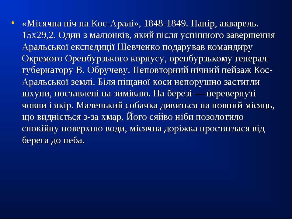 «Місячна ніч на Кос-Аралі», 1848-1849. Папір, акварель. 15x29,2. Один з малюн...