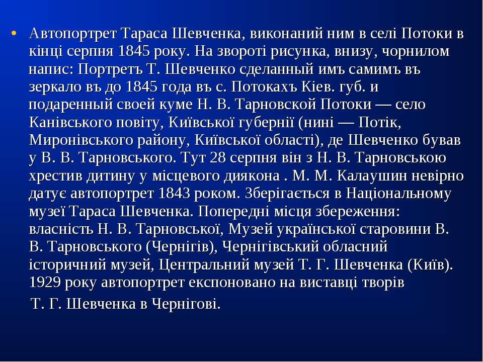 Автопортрет Тараса Шевченка, виконаний ним в селі Потоки в кінці серпня 1845 ...