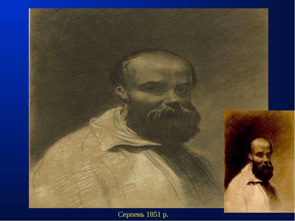 Серпень 1851 р.