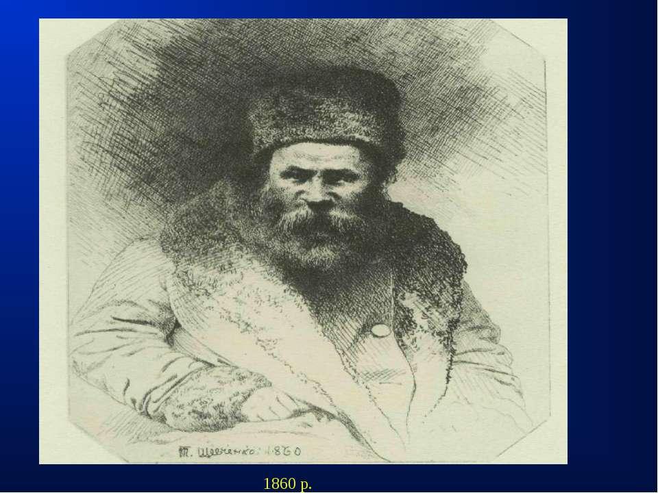 1860 р.