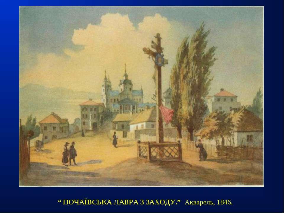 """ ПОЧАЇВСЬКА ЛАВРА З ЗАХОДУ."" Акварель, 1846."