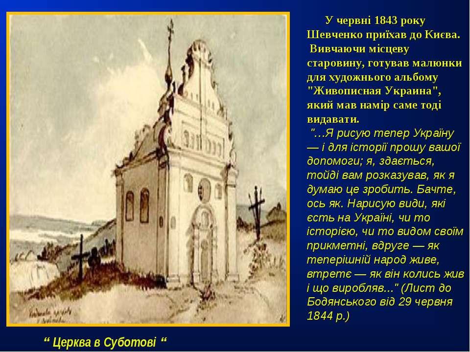 """"""" Церква в Суботові """" У червні 1843 року Шевченко приїхав до Києва. Вивчаючи..."""