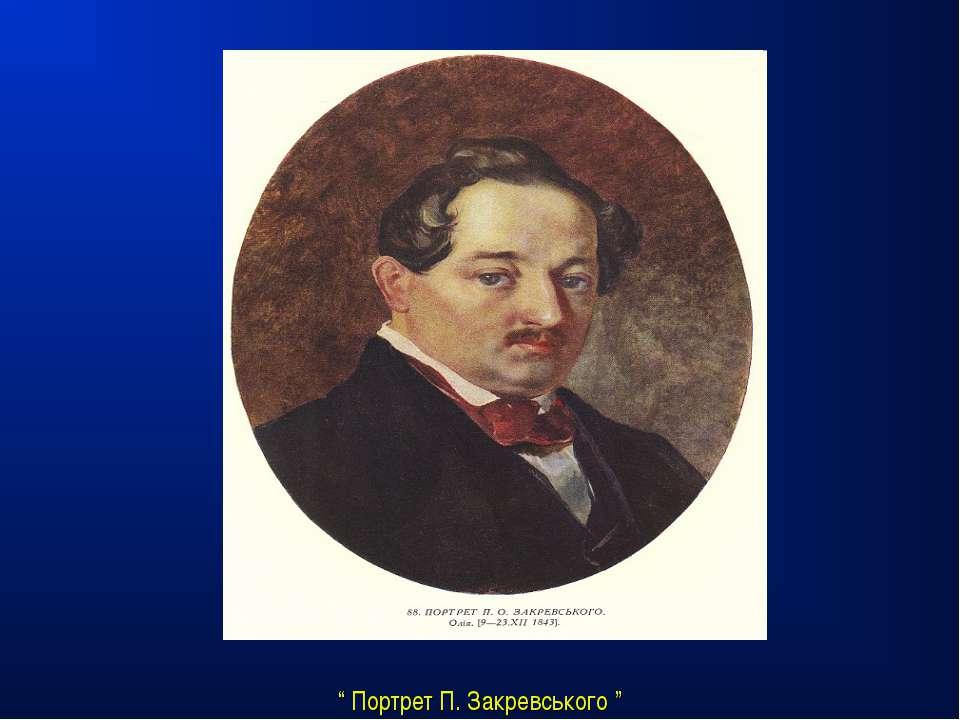 """"""" Портрет П. Закревського """""""