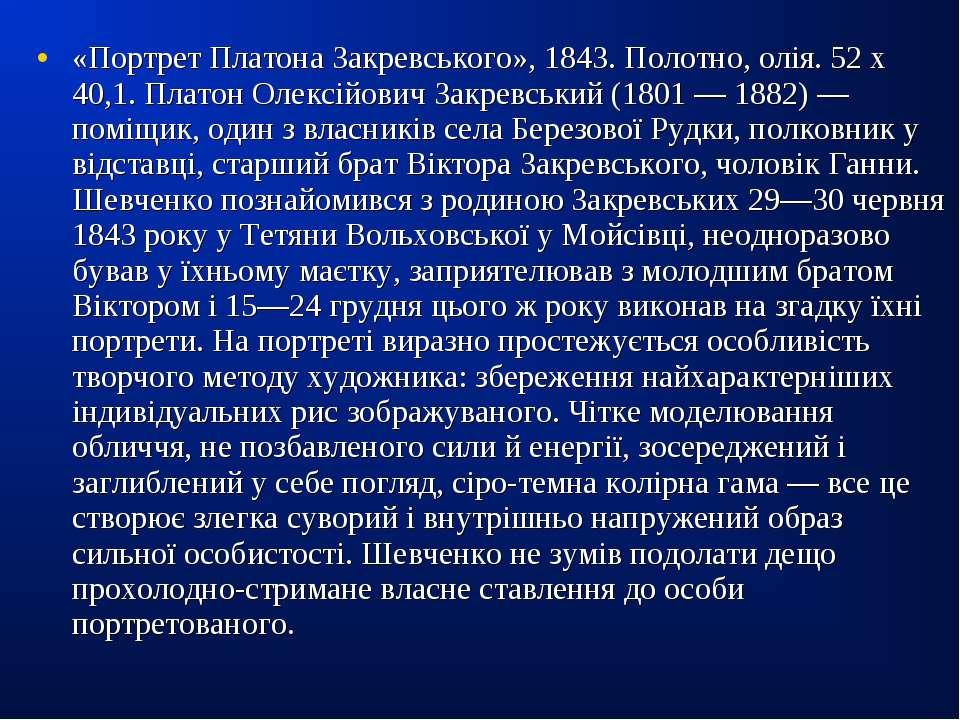 «Портрет Платона Закревського», 1843. Полотно, олія. 52 х 40,1. Платон Олексі...