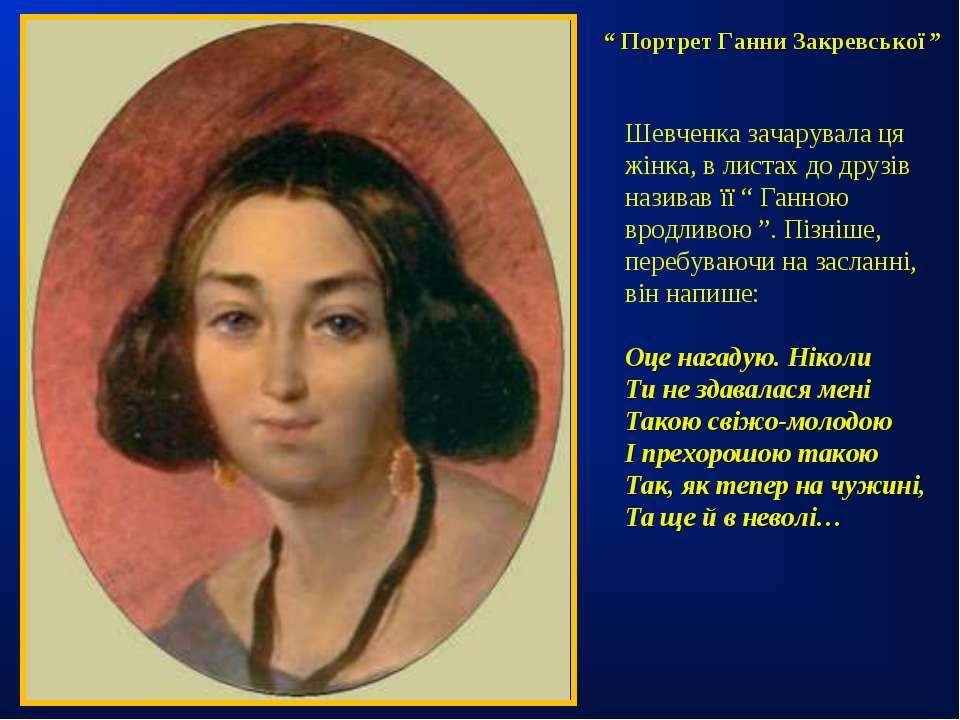 """"""" Портрет Ганни Закревської """" Шевченка зачарувала ця жінка, в листах до друзі..."""