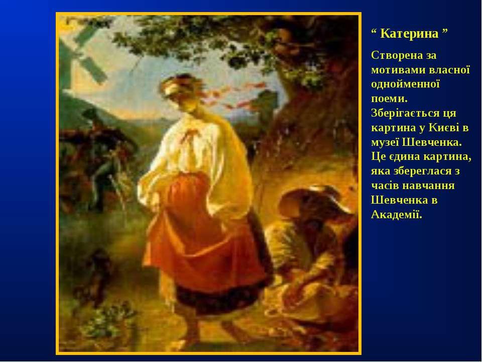 """"""" Катерина """" Створена за мотивами власної однойменної поеми. Зберігається ця ..."""