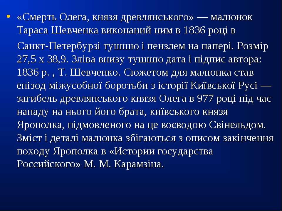 «Смерть Олега, князя древлянського» — малюнок Тараса Шевченка виконаний ним в...