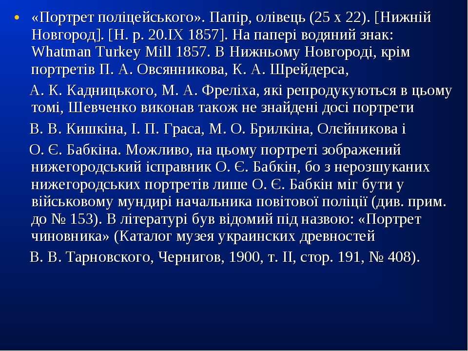 «Портрет поліцейського». Папір, олівець (25 х 22). [Нижній Новгород]. [Н. p. ...