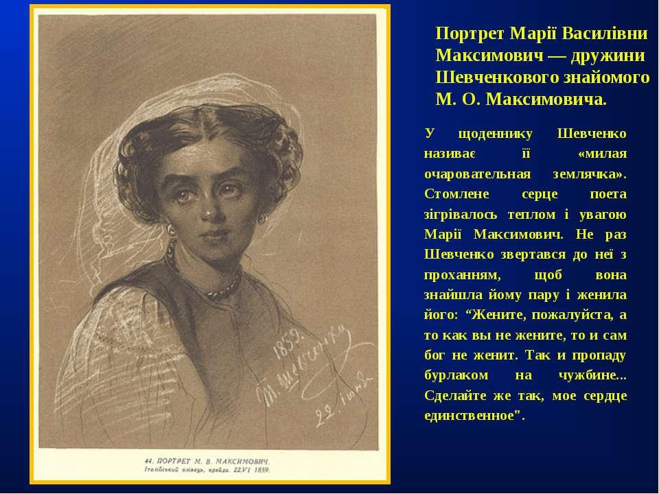 У щоденнику Шевченко називає її «милая очаровательная землячка». Стомлене сер...