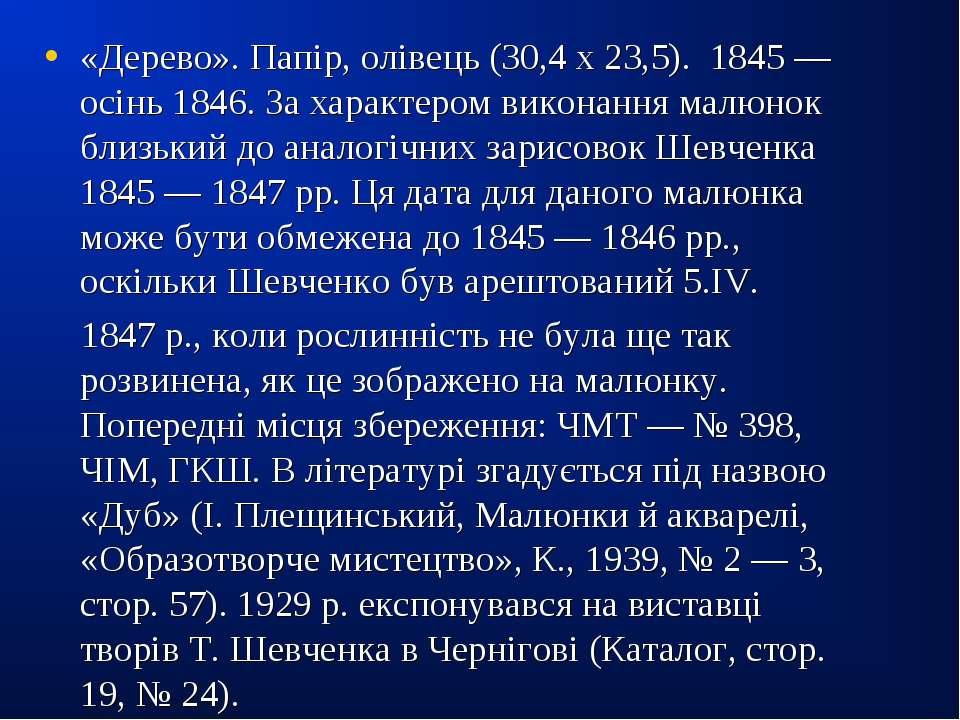 «Дерево». Папір, олівець (30,4 х 23,5). 1845 — осінь 1846. За характером вико...