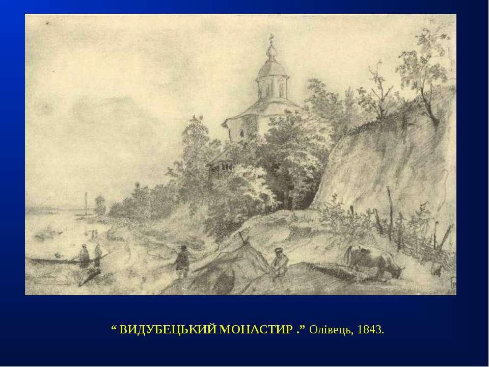 """"""" ВИДУБЕЦЬКИЙ МОНАСТИР ."""" Олівець, 1843."""