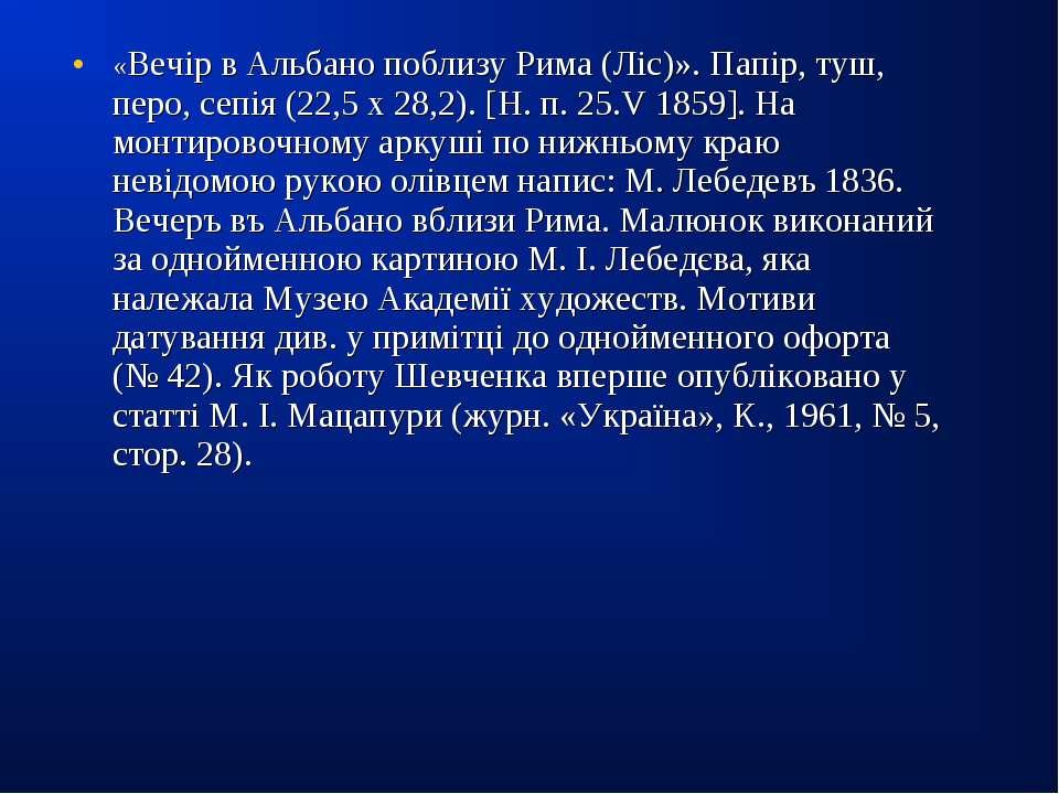«Вечір в Альбано поблизу Рима (Ліс)». Папір, туш, перо, сепія (22,5 х 28,2). ...