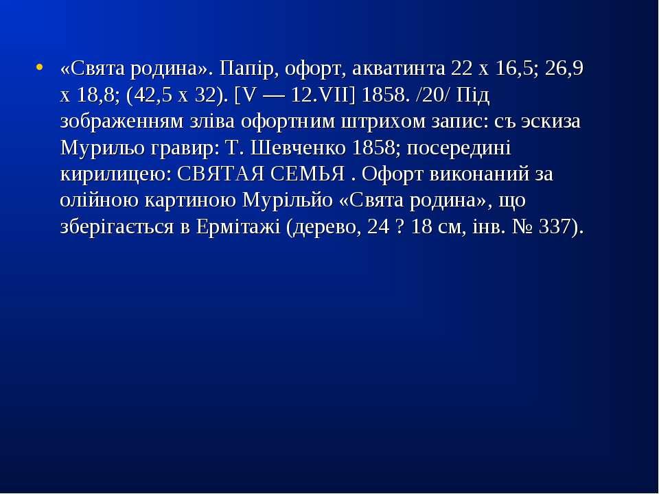 «Свята родина». Папір, офорт, акватинта 22 х 16,5; 26,9 х 18,8; (42,5 х 32). ...