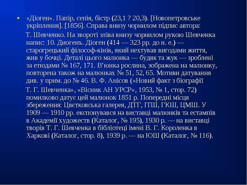 «Діоген». Папір, сепія, бістр (23,1 ? 20,3). [Новопетровське укріплення]. [18...