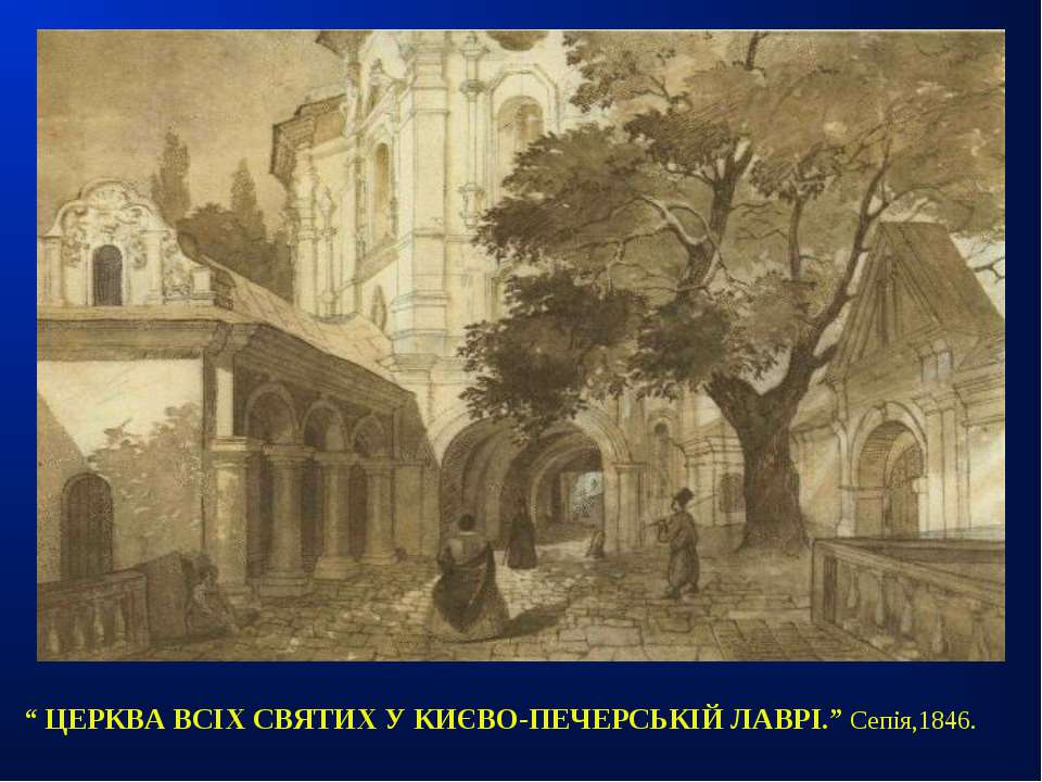 """"""" ЦЕРКВА ВСІХ СВЯТИХ У КИЄВО-ПЕЧЕРСЬКІЙ ЛАВРІ."""" Сепія,1846."""