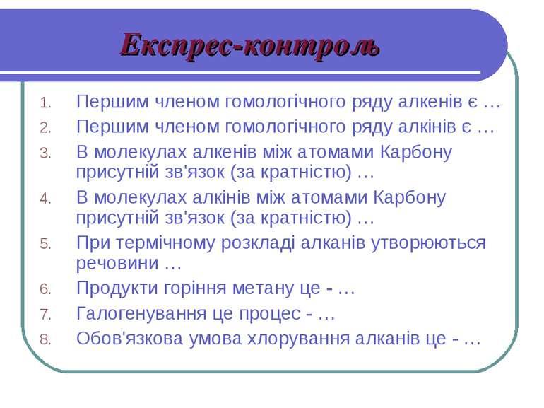 Експрес-контроль Першим членом гомологічного ряду алкенів є … Першим членом г...