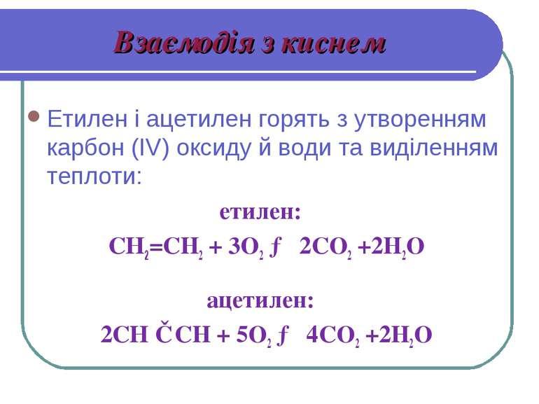 Взаємодія з киснем Етилен і ацетилен горять з утворенням карбон (IV) оксиду й...