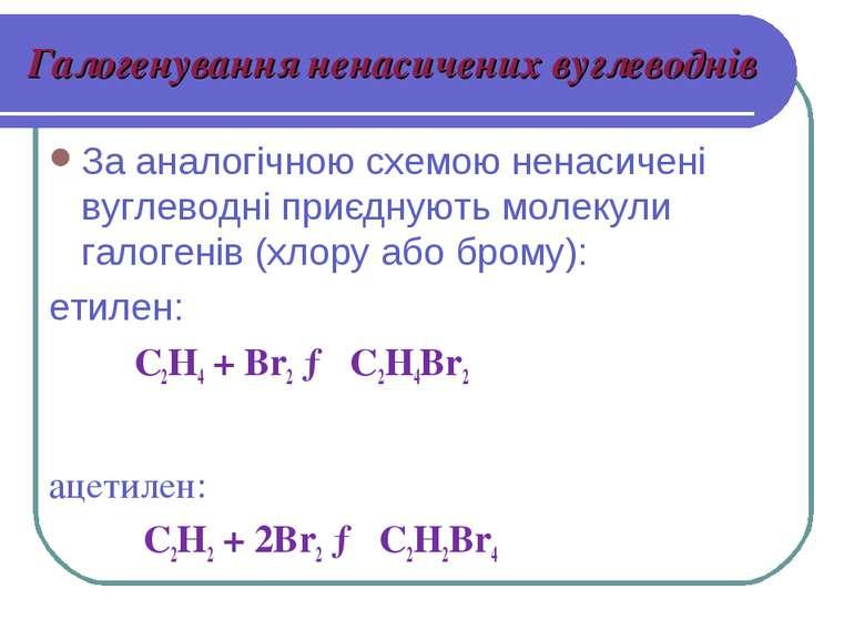 Галогенування ненасичених вуглеводнів За аналогічною схемою ненасичені вуглев...