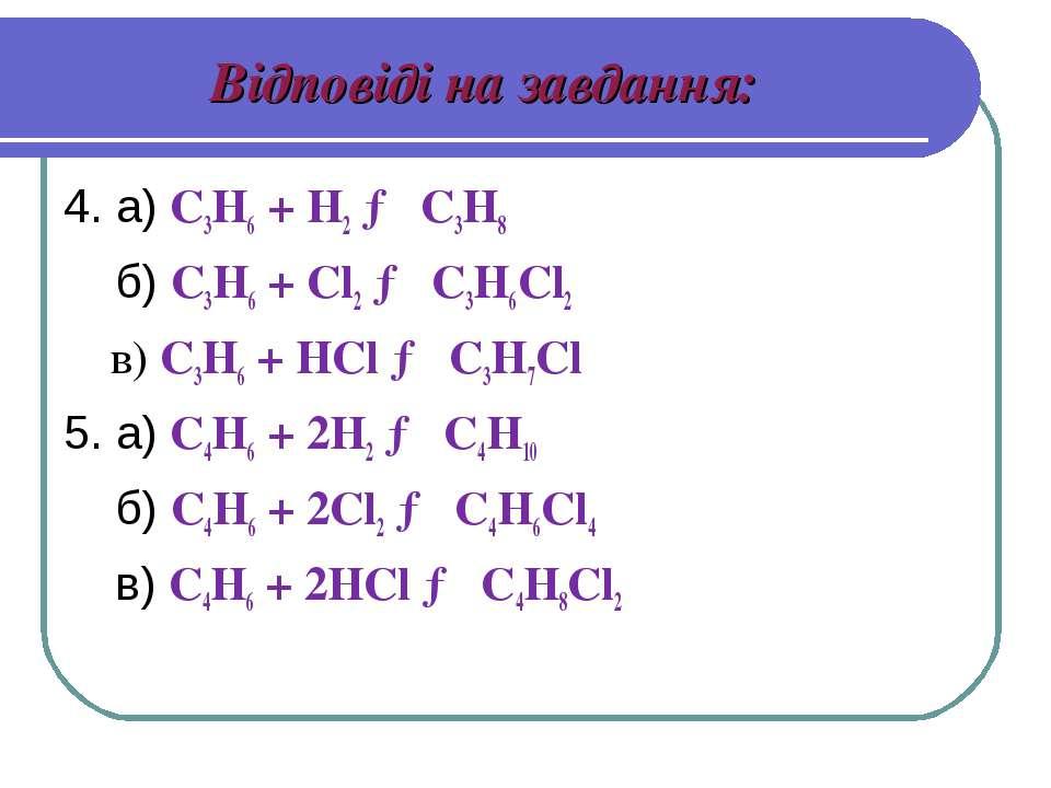 Відповіді на завдання: 4. а) C3H6 + H2 → C3H8 б) C3H6 + Cl2 → C3H6Cl2 в) C3H6...