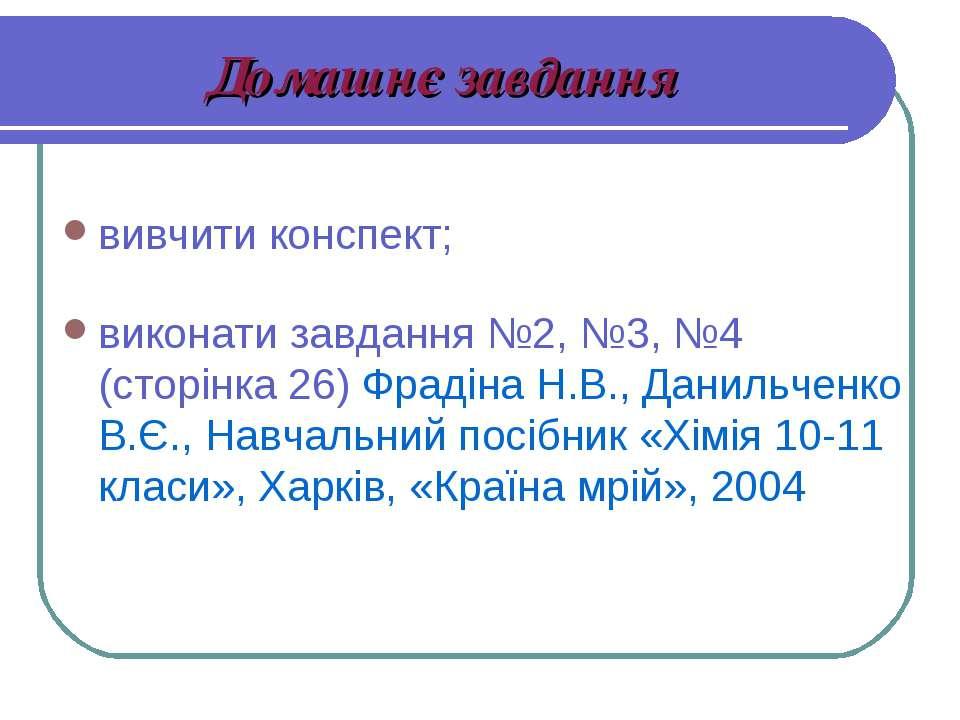 Домашнє завдання вивчити конспект; виконати завдання №2, №3, №4 (сторінка 26)...