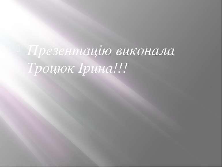 Презентацію виконала Троцюк Ірина!!!