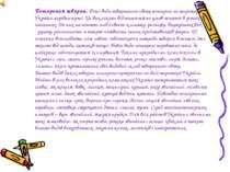 Поширення тварин. Різні види тваринного світу поширені по території України н...