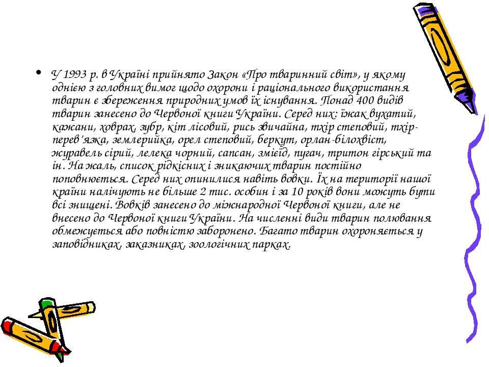 У 1993 р. в Україні прийнято Закон «Про тваринний світ», у якому однією з гол...