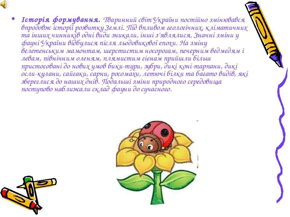 Історія формування. Тваринний світ України постійно змінювався впродовж істор...