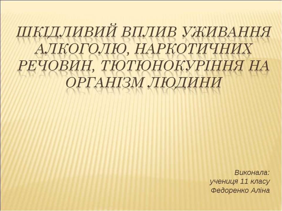 Виконала: учениця 11 класу Федоренко Аліна