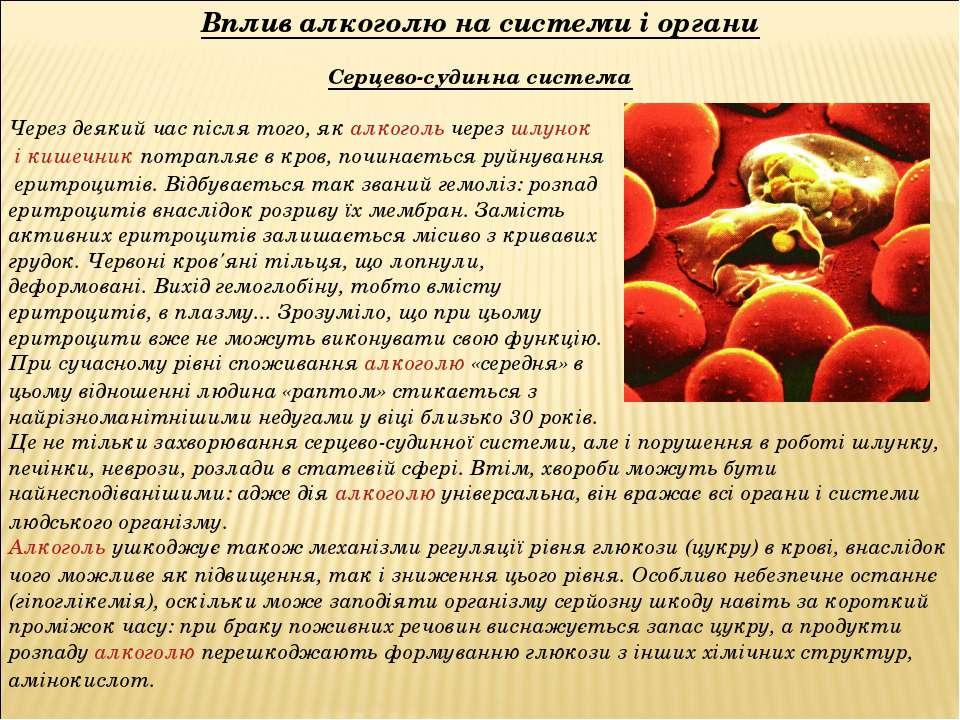 Вплив алкоголю на системи і органи Серцево-судинна система Через деякий час п...