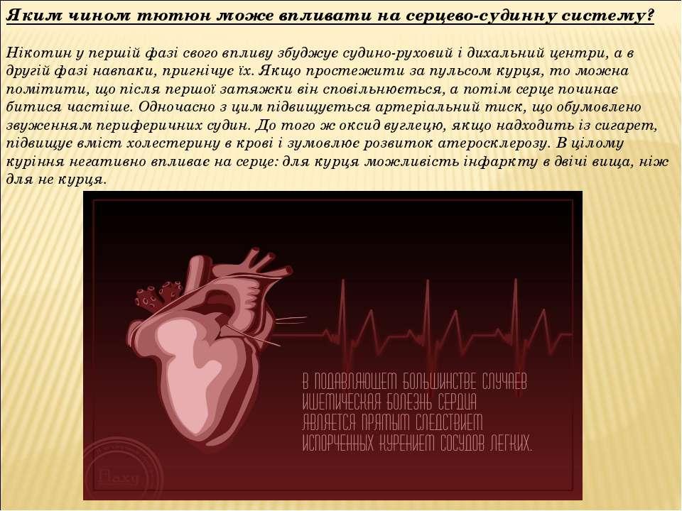Яким чином тютюн може впливати на серцево-судинну систему? Нікотин у першій ф...