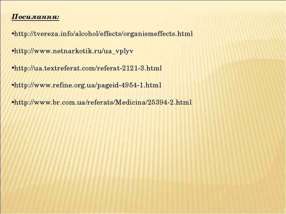 Посилання: http://tvereza.info/alcohol/effects/organismeffects.html http://ww...