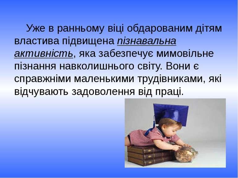 Уже в ранньому віці обдарованим дітям властива підвищена пізнавальна активніс...