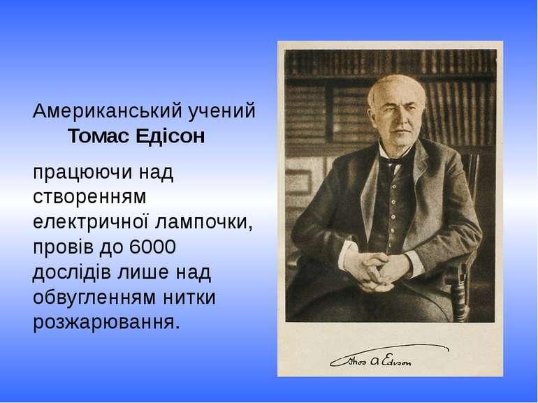 Американський учений Томас Едісон працюючи над створенням електричної лампочк...