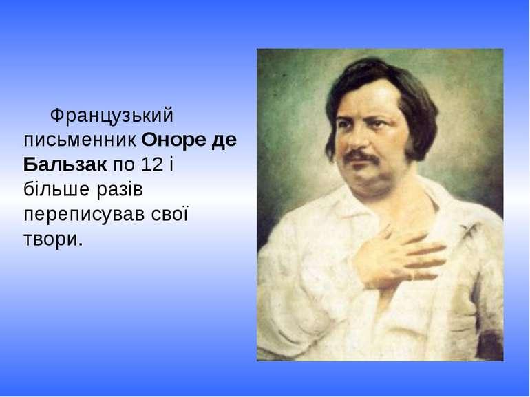 Французький письменник Оноре де Бальзак по 12 і більше разів переписував свої...