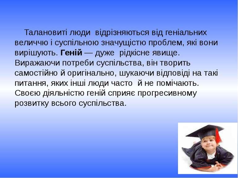 Талановиті люди відрізняються від геніальних величчю і суспільною значущістю ...