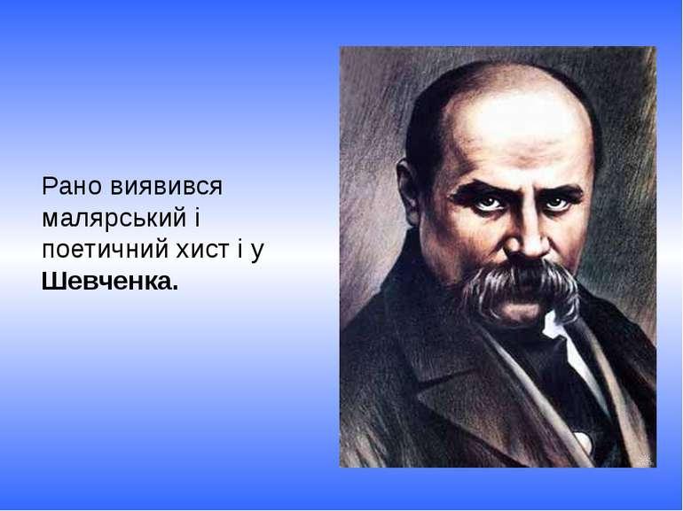 Рано виявився малярський і поетичний хист і у Шевченка.