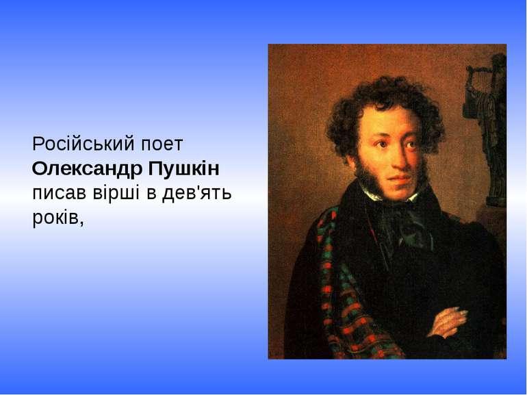 Російський поет Олександр Пушкін писав вірші в дев'ять років,