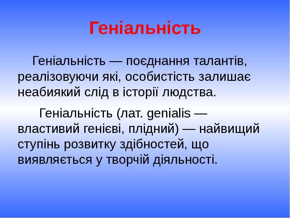 Геніальність Геніальність — поєднання талантів, реалізовуючи які, особистість...