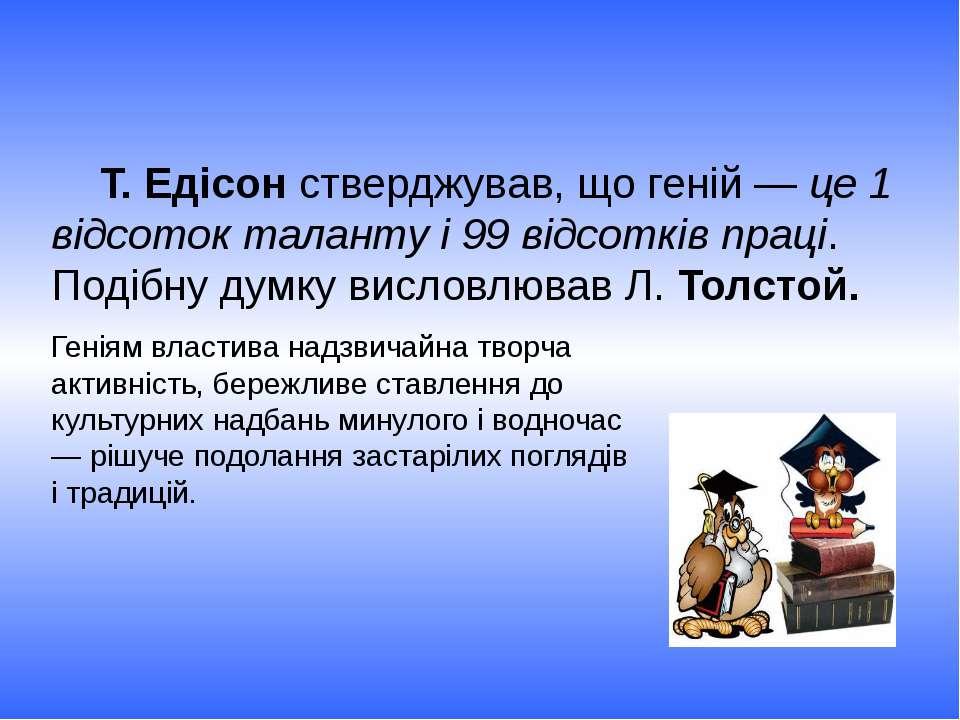 Т. Едісон стверджував, що геній — це 1 відсоток таланту і 99 відсотків праці....